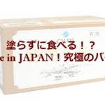 Made in JAPAN!究極のバター・・・?