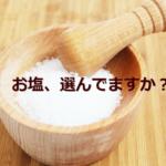 お塩とミネラル